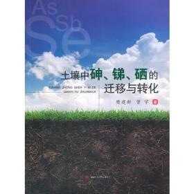 土壤中砷、锑、硒的迁移与转化
