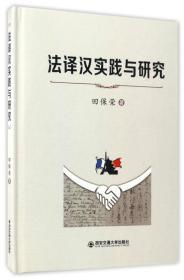正版】法译汉实践与研究
