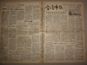 宝鸡市报(1957年 第185期)王祖儒、反右、刘茂轩等内容
