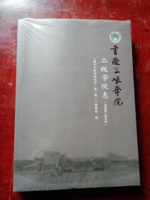 重庆三峡学院二级学院志(2006-2016)(未拆封)