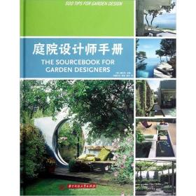 庭院设计师手册