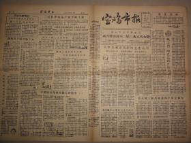 宝鸡市报(1957年 第184期)反右、刘东江、刘茂轩等内容