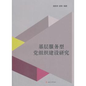 基层服务型党组织建设研究