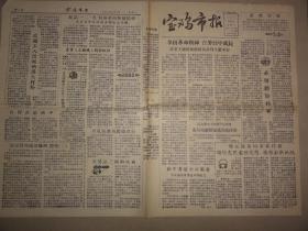 宝鸡市报(1957年 第183期)反右、刘茂轩等内容