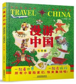 漫游中国(人文版)