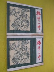 连环画小人书82年版中国成语故事之二十九 振臂一呼