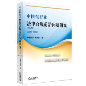 正版现货 中国银行业法律合规前沿问题研究(2013-2014 第三辑)出版日期:2015-05印刷日期:2015-05印次:1/1