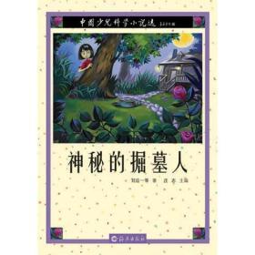 中国少儿科学小说选  神秘的掘墓人