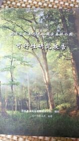 拟设立云南九龙山国家森林公园可行性研究报告