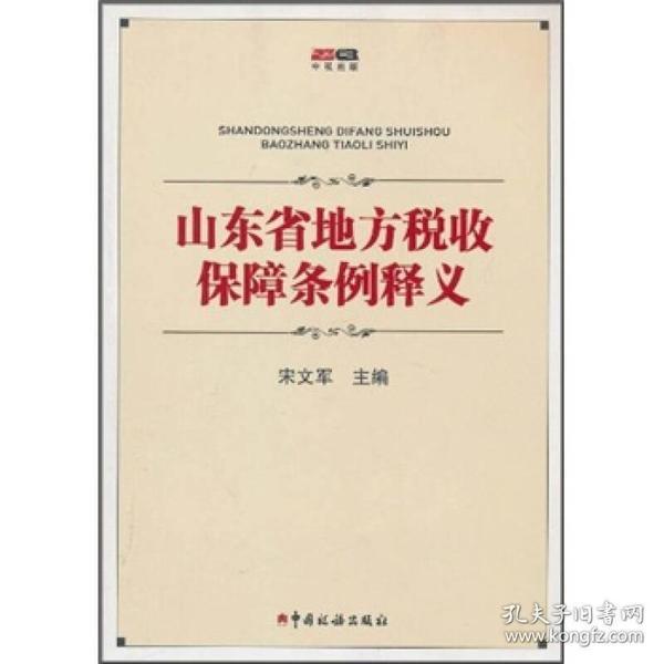 山东省地方税收保障条例释义 专著 宋文军主编 shan dong sheng di fang shui shou bao