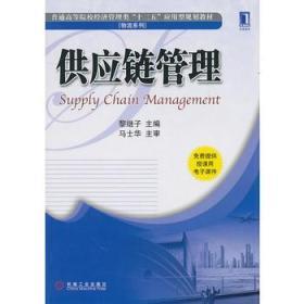 供应链管理 正版 黎继子 9787111329916 机械工业出版社 正品书店