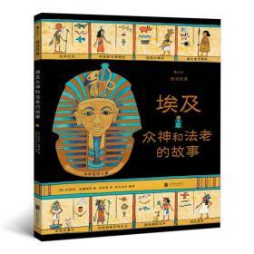 埃及众神和法老的故事