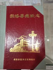 荥阳县建设志