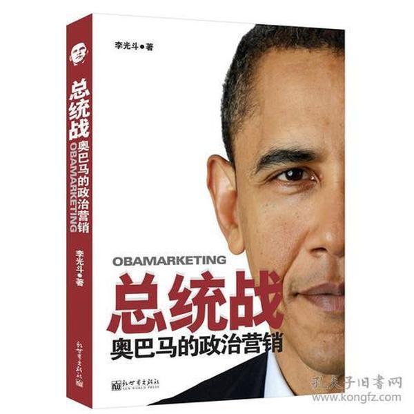 总统战:奥巴马的政治营销