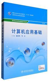 计算机应用基础(第3版 供中等卫生职业教育各专业用)