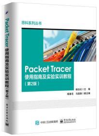【二手包邮】Pcaket Tracer使用指南及实验实训教程-(第2版) 杨功