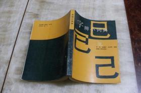 字辨小词典(平装32开  1991年6月1版1印  印数5684册  有描述有清晰书影供参考)