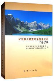 矿业权人勘查开采信息公示工作手册