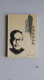 庄启东劳动经济文选