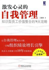 激发心灵的自我管理(知识型员工价值整合的8大攻略) 正版 王振林 9787111303718 机械工业出版社 正品书店