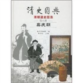清史图典·清朝通史图录(第8册):嘉庆朝