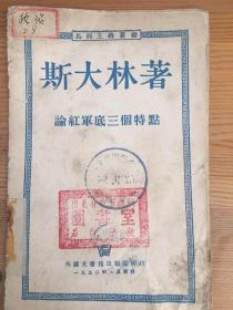 山东省荣军总校藏书:论红军底三个特点