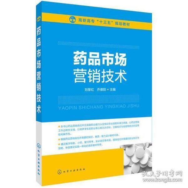 药品市场营销技术(刘黎红)