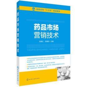 (高职教材)药品市场营销技术(刘黎红)