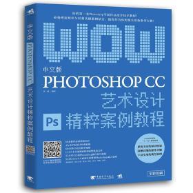 中文版 PHOTOSHOP CC 艺术设计精粹案例教程
