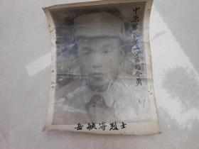 老照片;中原军区第一分区司令员;岳毓海烈士30厘米*22厘米