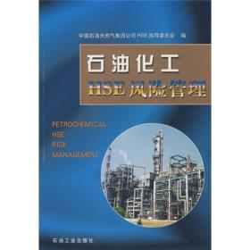 石油化工HSE风险管理