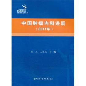 中国肿瘤内科进展(2011年)