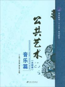 """公共艺术:音乐篇(含微课)/素质教育""""十三五""""规划教材"""