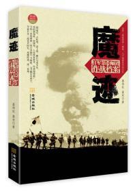 K (正版图书)★魔迹:日军第18师团作战档案