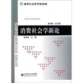 中国社会学系列教材·新世纪高等学校教材:消费社会学新论