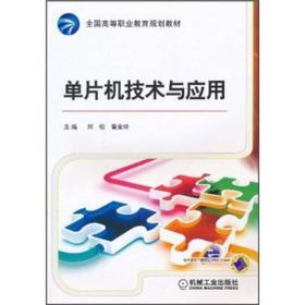 全国高等职业教育规划教材:单片机技术与应用