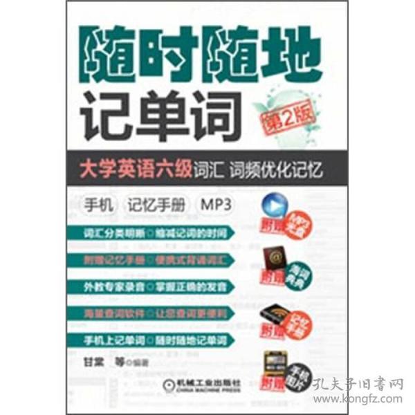 随时随地记单词:大学英语六级词汇、词频优化记忆·手机·记忆手册·MP3(第2版)