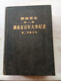 湖南省志第一卷  湖南近百年大事纪述   第二次修订本