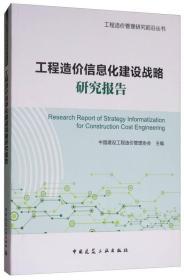 工程造價信息化建設戰略研究報告