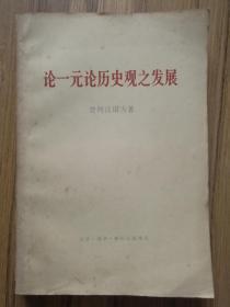 论一元论历史观之发展(1975年一版一印)  普列汉诺夫著