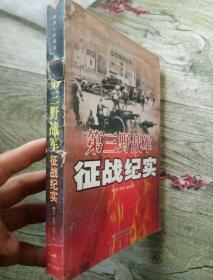 第三野战军征战纪实:解放军征战卷