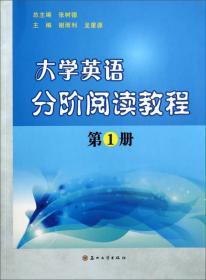 大学英语分阶阅读教程(第1册)