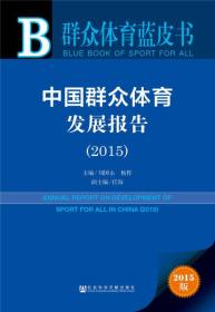 中国群众体育发展报告 2015 专著 Annual report on development of sport for all in China 20