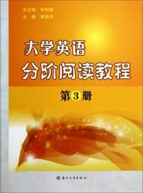 大学英语分阶阅读教程(第3册)