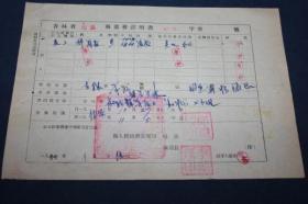 户口迁移证明书 ==延边地区50年代   【 ¥】体现了边疆地区的人员流动情况,延边与朝鲜仅一江之隔