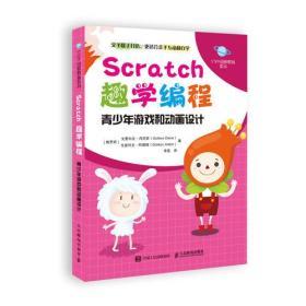 Scratch趣学编程:青少年游戏和动画设计