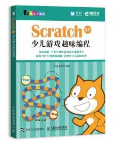 Scratch2.0 少儿游戏趣味编程