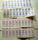 河北省布票(1983年壹市寸 二市尺)共40枚