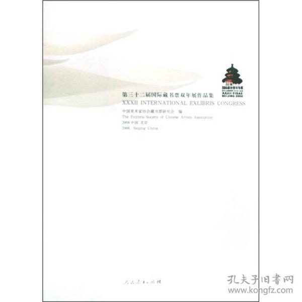 第三十二屆國際藏書票雙年展作品集