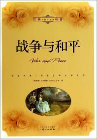 送书签cs-9787547711378-战争与和平:汉英对照